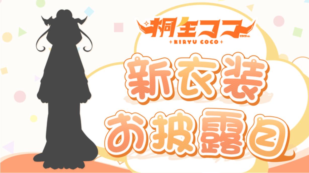 ホロライブ所属の「桐生(きりゅう) ココ」さんの新衣装お披露目