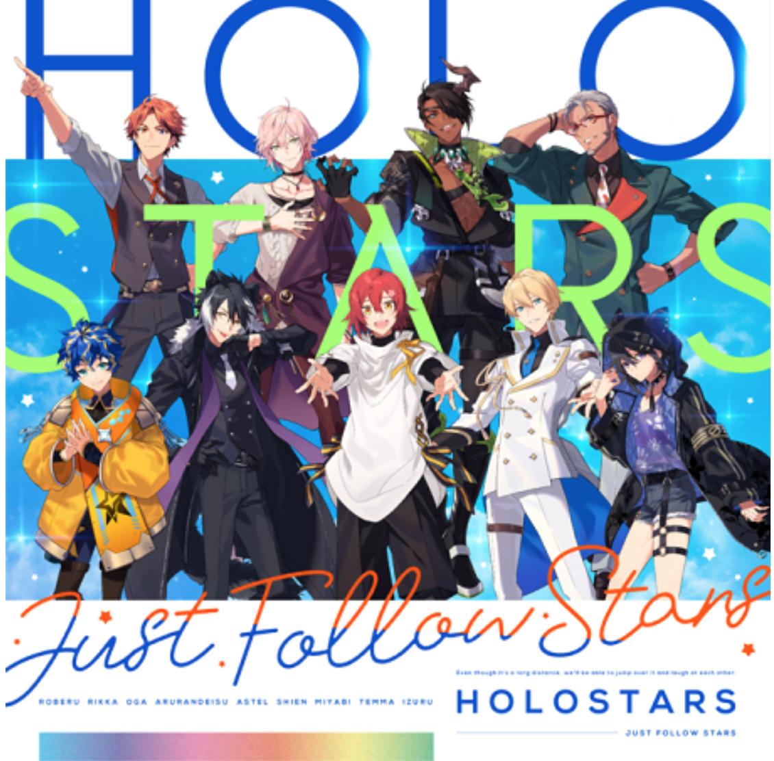 「ホロスターズ」全体のオリジナル楽曲! サブスクにて配信開始!!