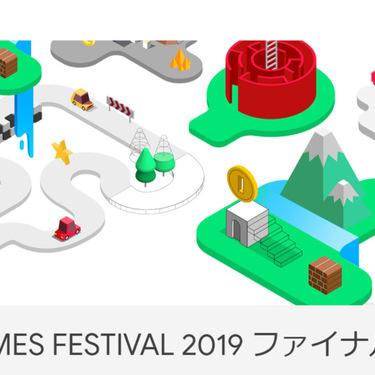 インディーゲームフェス 2019 受賞作品決定! - ガメモ