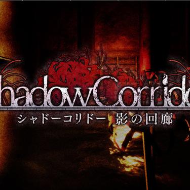 ふりーむ!やSteamで大人気のソフト「影廊 -Shadow Corridor-」がNintendo Switchに移植! - ガメモ