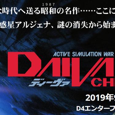 「ディーヴァクロニクル Re」が9月22日に発売決定! - ガメモ
