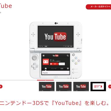 ニンテンドー3DS『Youtube』サービス終了! 携帯ゲーム機も移行期へ - ガメモ