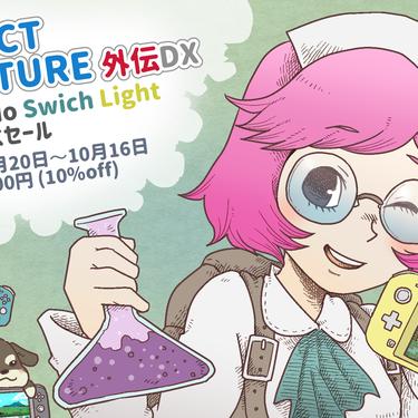 「アーティファクトアドベンチャー外伝DX」Nintendo Switch Lite発売記念セールが9月20日より開始! - ガメモ
