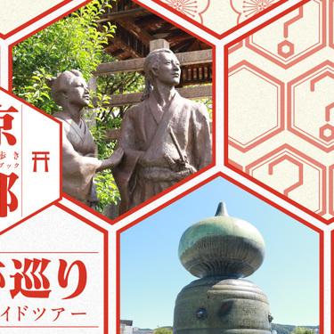 雑誌『歴史人』と「謎解きタウン」がコラボ! 京都の史跡を巡って謎を解け!! - ガメモ