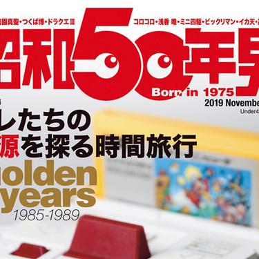 『昭和40年男』の兄弟誌、1975年生まれの男性に贈る『昭和50年男』創刊! ファミコン神・高橋名人も登場!! - ガメモ
