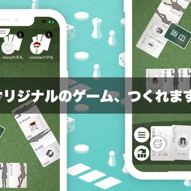 株式会社カヤックがボードゲーム市場に本格参入! ボードゲームを作って遊べるアプリ「unsealr」リリース! そして新作ボードゲームも発売 - ガメモ