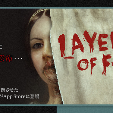 DMM GAMESがホラーアドベンチャー「LAYERS OF FEAR」をApp Storeにて配信開始!  - ガメモ
