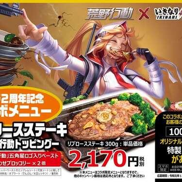 『いきなり!ステーキ』と『荒野行動』が期間限定コラボ!! 都内4店舗、関西1店舗では、コラボメニューも販売! - ガメモ