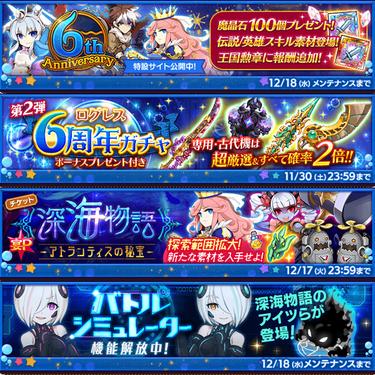 『剣と魔法のログレス いにしえの女神』6周年記念イベント第2弾開催! - ガメモ