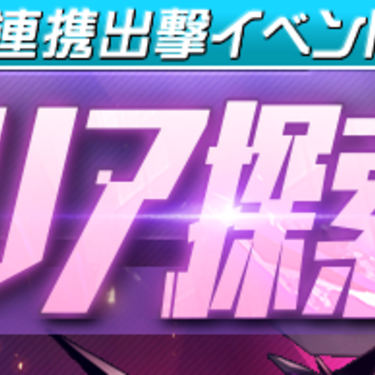 『ガール・カフェ・ガン』最大9体のキャラが共闘! 期間限定の新たな連携出撃イベント開催 - ガメモ