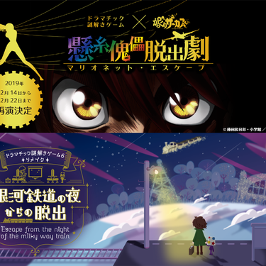 リアル謎解きゲームを楽しめる新施設「ドラマチックホール」が北新宿に誕生! 現在はプレオープン中! - ガメモ