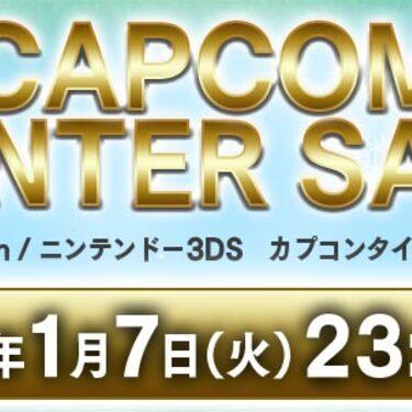 「CAPCOM WINTER SALE」開催!  Nintendo Switchとニンテンドー3DSタイトルのダウンロード版が最大63%OFFでSALE中! - ガメモ