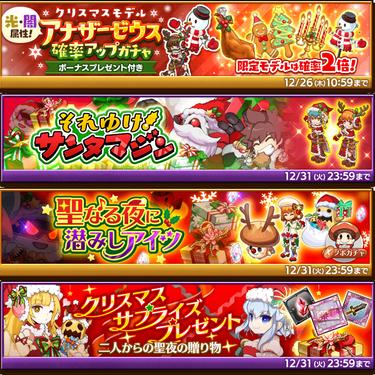 『剣と魔法のログレス いにしえの女神』クリスマスを彩るアナザーゼウスの限定モデル新登場 - ガメモ