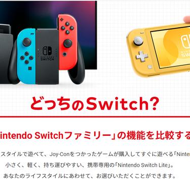 nintendo switch全世界販売台数5000万台突破! - ガメモ