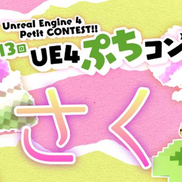 「Unreal Engine」を使用した作品制作コンテスト「第13回UE4ぷちコン」エントリー開始! - ガメモ