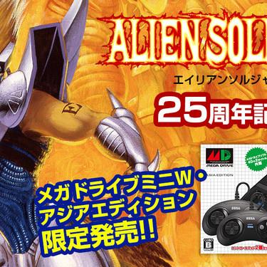 『エイリアンソルジャー』発売25周年記念!同ソフトを収録した第3の「メガドライブミニ」が日本上陸! - ガメモ