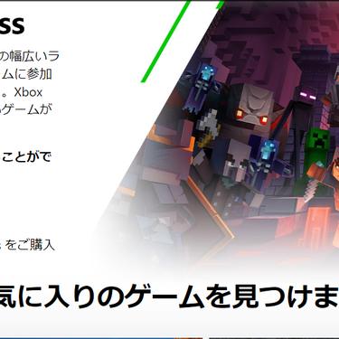ゲームのサブスク『Xbox Game Pass』サービス開始! お得な加入方法も紹介! - ガメモ