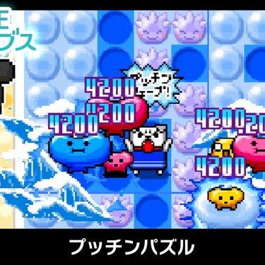 懐かしの携帯ゲームを完全復刻! G-MODEアーカイブス08『プッチンパズル』を紹介! - ガメモ