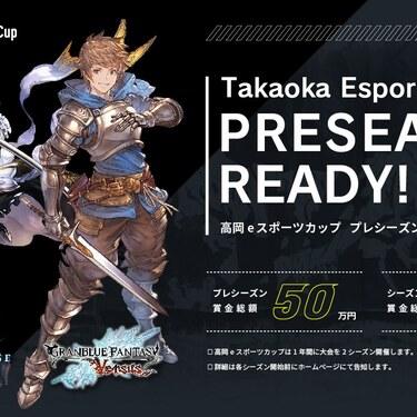 地方発のeスポーツ大会「Takaoka Esports Cup - プレシーズン」が開催中! 「Shadowverse」と「GRANBLUE FANTASY Versus」で北信越勢の応援をしよう! - ガメモ