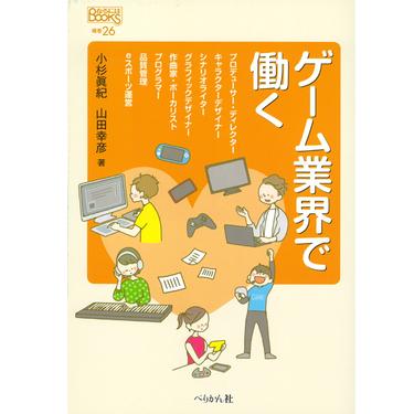 書籍紹介『ゲーム業界で働く』(ぺりかん社)ゲーム制作の流れやスタッフのインタビューが掲載された業界の基礎知識が詰まった書籍 - ガメモ