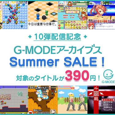 G-MODEアーカイブスサマーセール開催! 携帯電話で遊んでいた人気ゲームが割引価格で販売中! - ガメモ