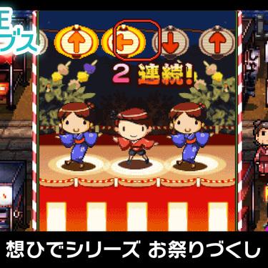 懐かしの携帯ゲームを完全復刻! G-MODEアーカイブス10『想ひでシリーズ お祭りづくし』を紹介! - ガメモ