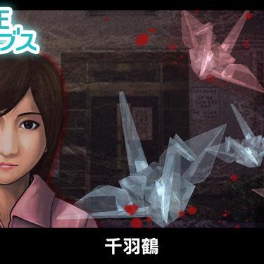 懐かしの携帯ゲームを完全復刻! G-MODEアーカイブス11『千羽鶴』を紹介! - ガメモ