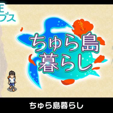 懐かしの携帯ゲームを完全復刻! G-MODEアーカイブス15『ちゅら島暮らし』を紹介! - ガメモ