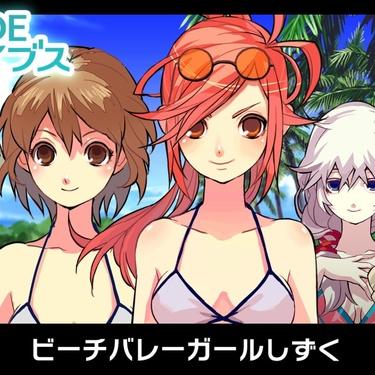 懐かしの携帯ゲームを完全復刻! G-MODEアーカイブス04『ビーチバレーガールしずく』を紹介! - ガメモ