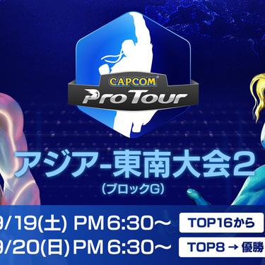 『CAPCOM Pro Tour Online 2020』アジア-東南大会2開催! 9/19(土)PM 6:30よりLIVE中継! スペシャルゲストやプレゼントのお知らせも  - ガメモ