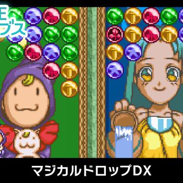 懐かしの携帯ゲームを完全復刻! G-MODEアーカイブス19『マジカルドロップDX』 - ガメモ