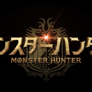 ハリウッド実写映画「モンスターハンター」の公開日が2021年3月26日に決定! - ガメモ