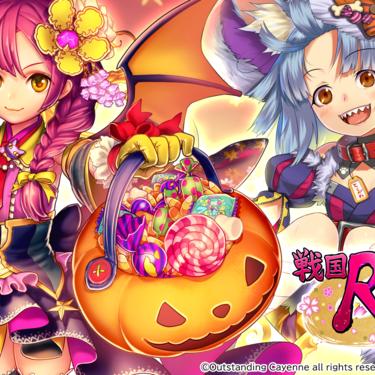 『戦国RENKAズーム!』にてハロウィンイベント「おかしな収穫祭」開催! ポイントを集めてふたりの【SR】新武将を手に入れよう! - ガメモ