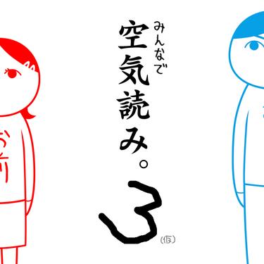 KY度診断ゲームシリーズ最新作 『みんなで空気読み。 3 (仮)』Nintendo Switch 向けに制作決定! - ガメモ