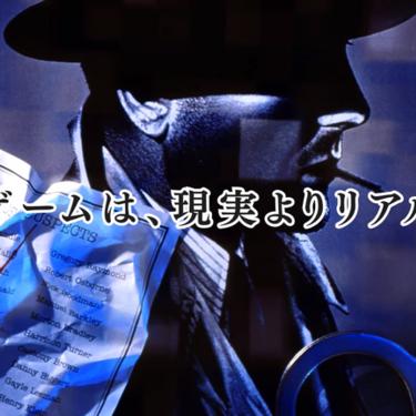 Nintendo Switchで『刑事J.B.ハロルドの事件簿』シリーズがセール! - ガメモ