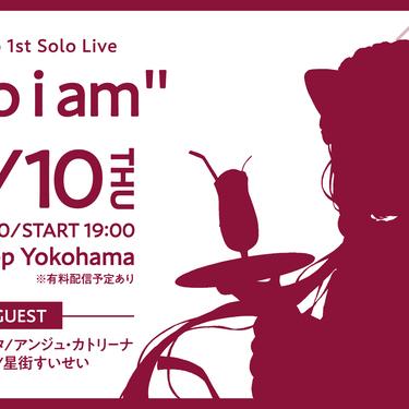 """「戌亥とこ」初のソロライブ『Inui Toko 1st Solo Live """"who i am""""』2020年12月10日(木)開催決定! - Vtuber"""