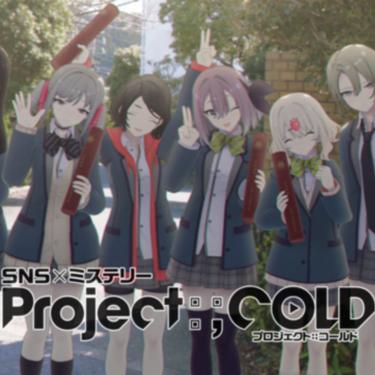 【2月2週目のVtuberニュース】「Project:;COLD」が完結!「ホロライブ」と「にじさんじ」の商品情報もお届け - Vtuber