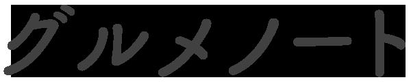 お食事ウェブマガジン「グルメノート」