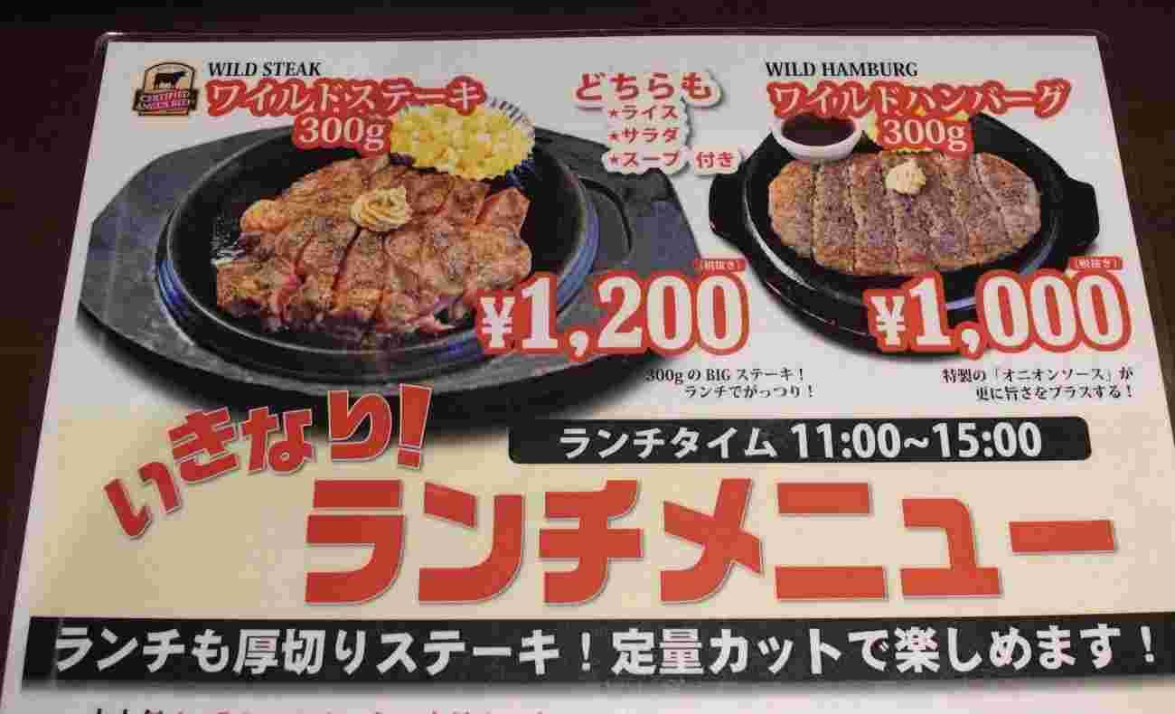 いきなりステーキ カロリー