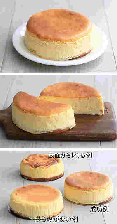 しぼむ スフレ パン ケーキ