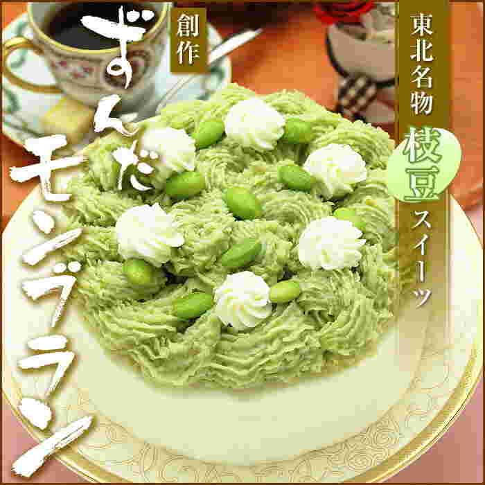 super popular bcf84 f7050 モンブランのホールケーキが買える東京のお店は?不二家など紹介 ...