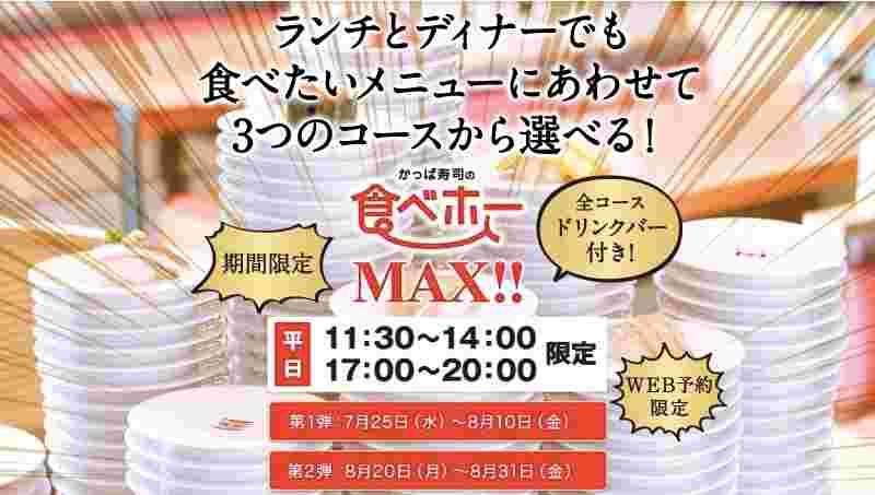 寿司 コース 放題 かっぱ 食べ