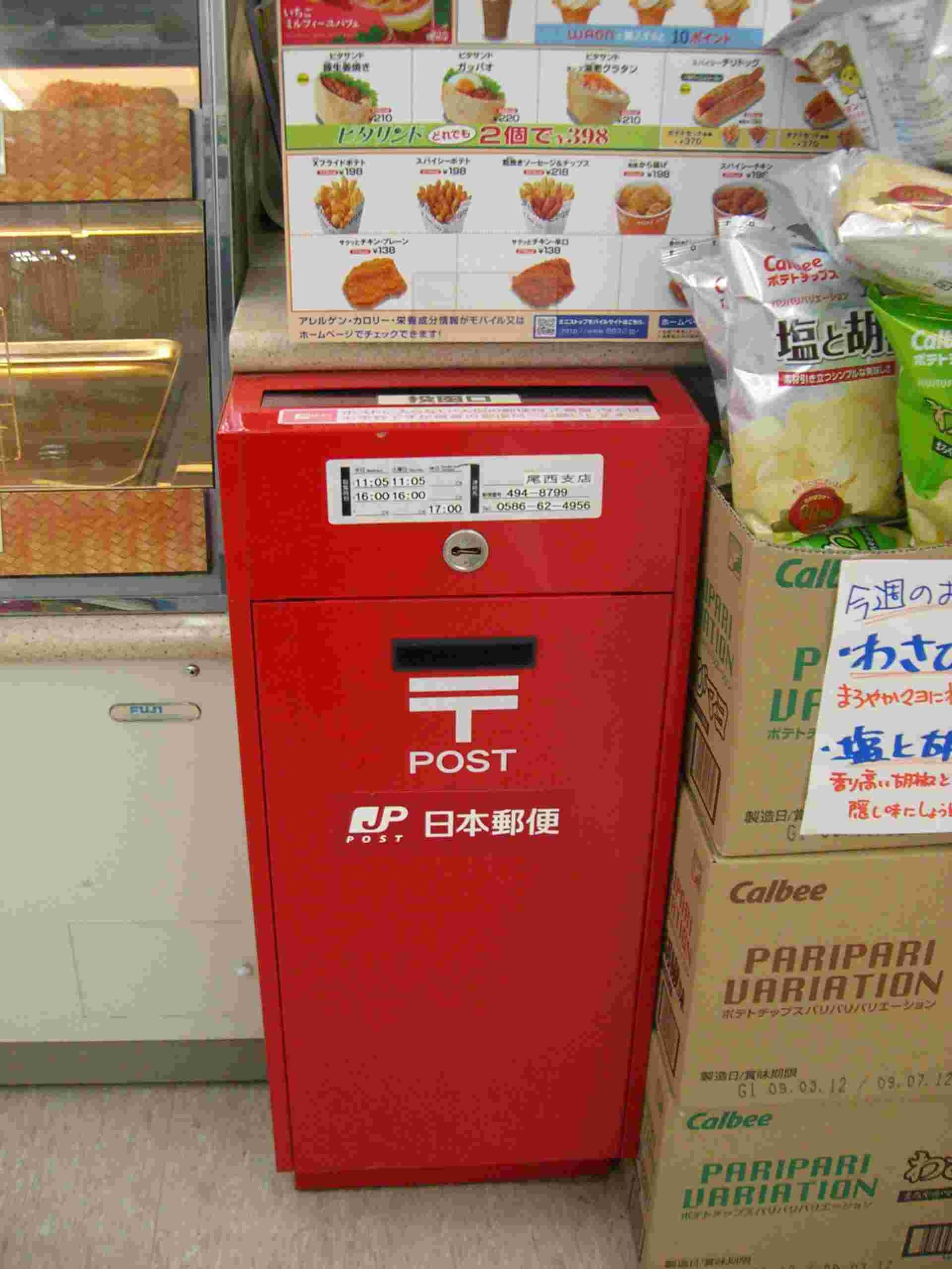 コンビニ 近くの郵便ポスト ファミリーマートに郵便ポストはあるのか?その他のコンビニは?