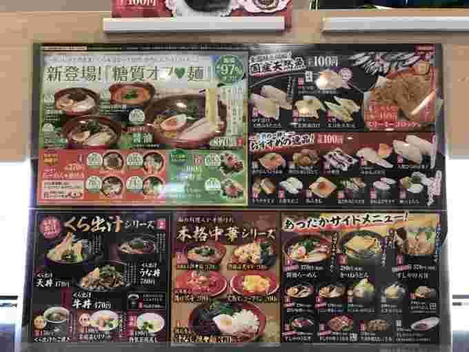 くら 寿司 サイド メニュー