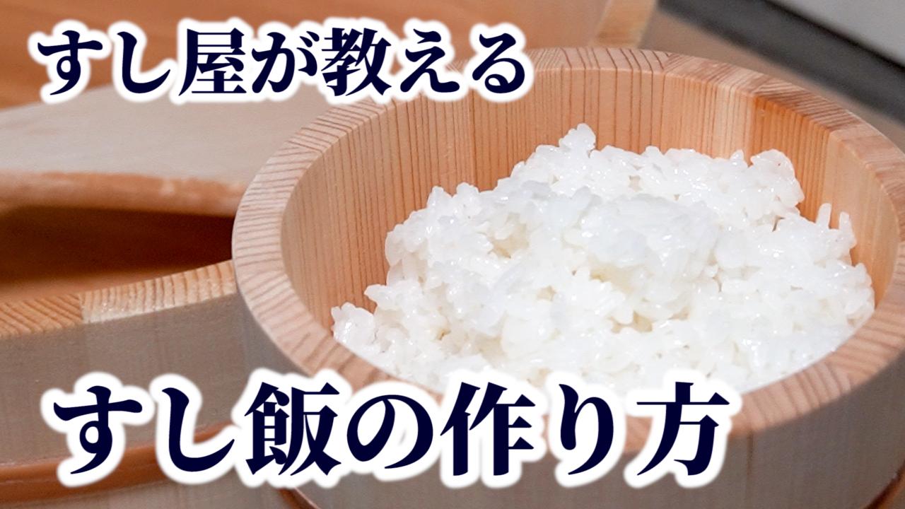 酢飯(すし飯)の作り方!寿司に合う酢の種類や分量・割合もご紹介!