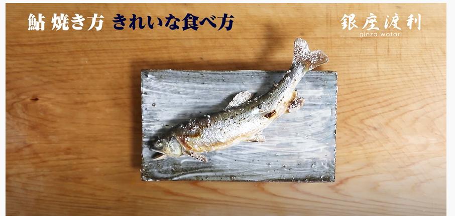 鮎の焼き方と食べ方!焼くまでの下処理方法と上手な骨の取り方を解説!
