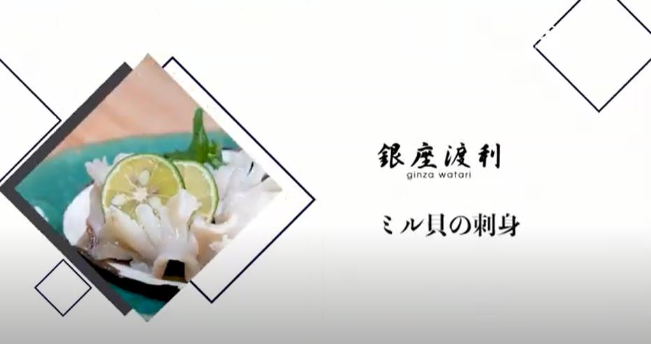 ミル貝(本ミル貝)のさばき方!肝のとり方など刺身にする方法を紹介!