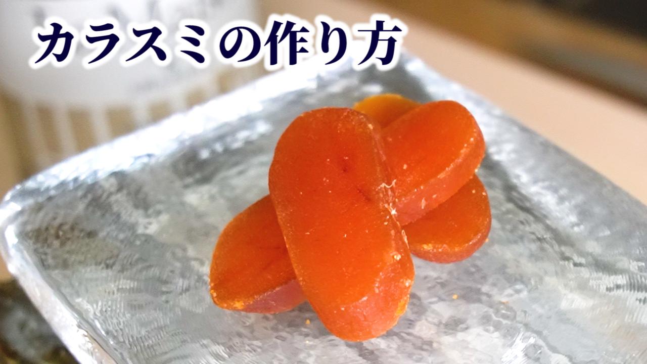 究極の珍味カラスミの作り方!仕込みの方法から味噌漬けまで