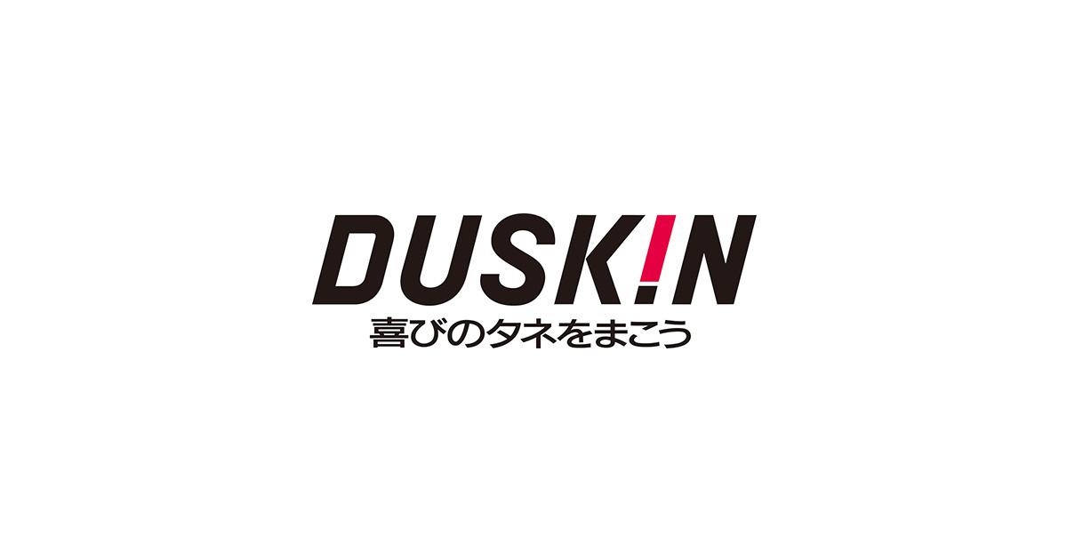 【2021年版】ダスキンへの転職は難しい!採用状況・コロナの影響を紹介