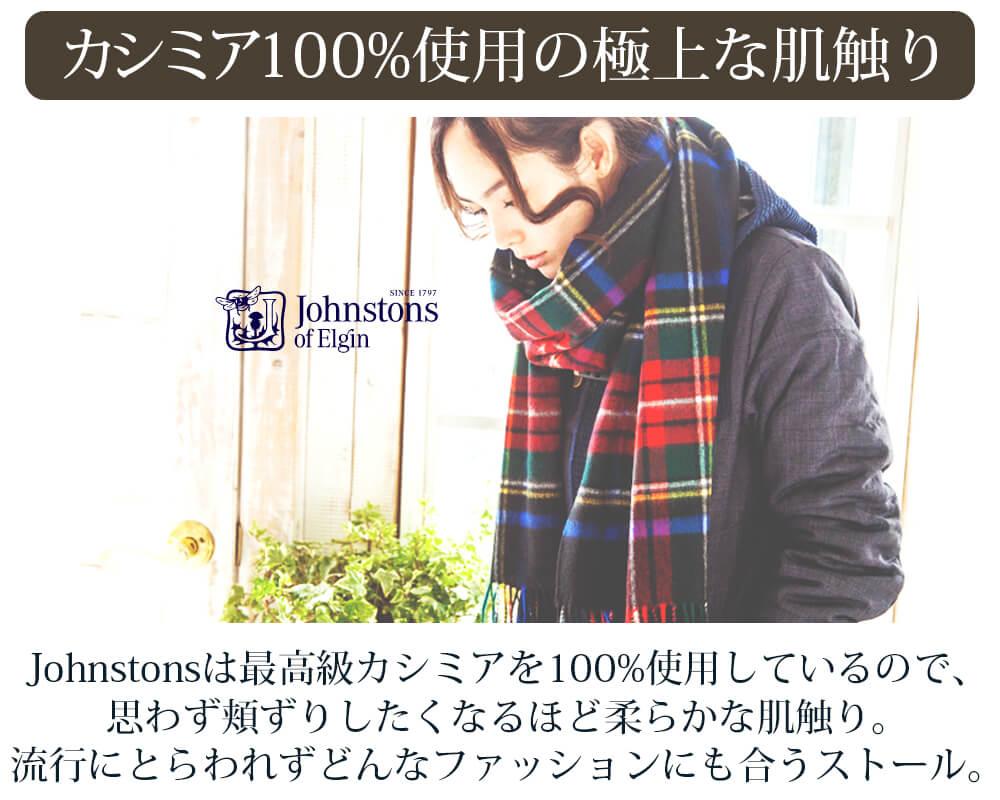 カシミア100%使用の極上な肌触り。Johnstonsは最高級カシミアを使用しているので、思わず頬ずりしたくなるほど柔らかな肌触り。流行にとらわれずどんなファッションにも合うストール。